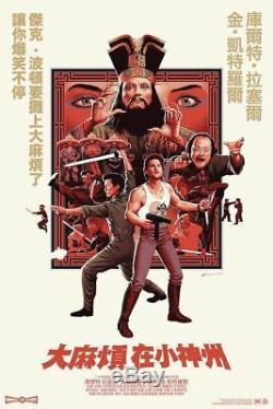 Big Trouble In Little China Mondo Variant Poster Print SOLD OUT X/150